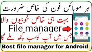 Best file manager for android (file explorer )Urdu Hindi full tutorial