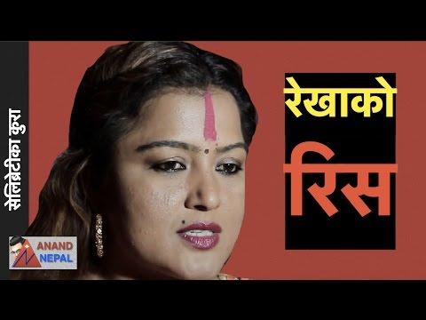 रेखा थापाको रिस - Rekha Thapa anger in Palash press meet