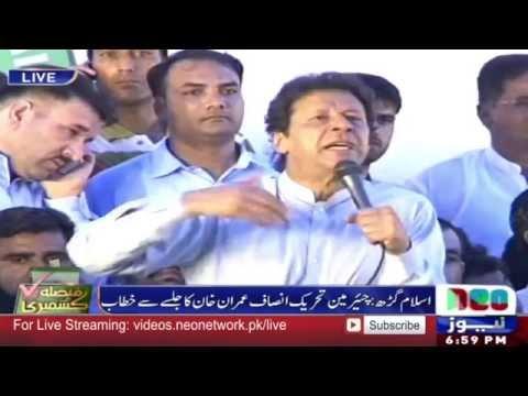 Imran Khan Speech In IslamGarh Jalsa 17 July 2016 | Neo News