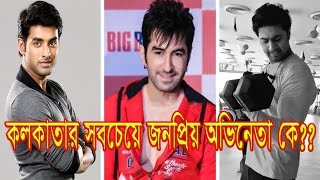 Who is the best hero in Kolkata2017 Why Dev the most popular in kolkata