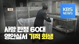 [뉴스 따라잡기] 사망 판정 60대, 영안실서 극적 회생