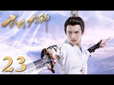陸劇-玄門大師-EP 23