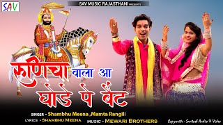 Baba Ramdev 2016 Rajasthani Song - Runicha Wala Aa Ghode Pe Bait - Mamtha | Shambhu