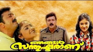 Watch Full Length Malayalam Movie Njangal Santhushtaranu (1999), directed by Rajasenan, produced by Kochumon, music by Ouseppachan, Starring Jayaram, Abhiram...