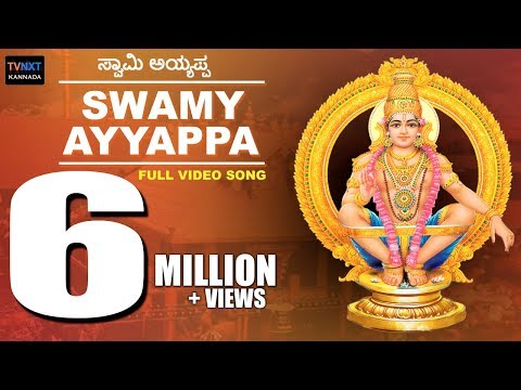Shabarimale Swamy Ayyappa Kannada Songs || Swamy Ayyappa || Srinivas Murthy || Geetha video