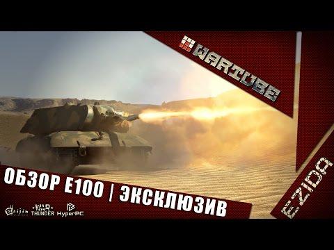 Обзор E100 - Эксклюзивный танк | War Thunder