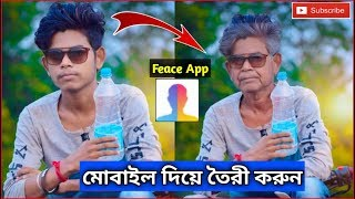 Make Anybody Face Old With FaceApp || Best Age changing app for Android || Viral Photo Editing App