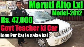 Used Alto Lxi Car Under 1 lakh in Delhi, Second hand Alto LXI Car Price in Delhi, Used Car for Sale