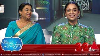 Jeevithayata Idadenna | Kumari  Munasinghe & Madhavee | 26th January 2021