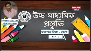 Higher Secondary Prostuti| HS Suggestion 2017 | Subject -Bangla |Part - 1| R Plus