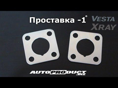 Проставка -1гр VESTA, X-RAY
