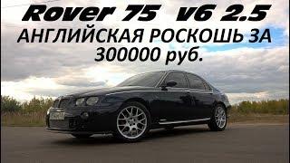 ROVER 75 - ТЕСТ ДРАЙВ!!! НА НЕГО СТОИТ ОБРАТИТЬ ВНИМАНИЕ!!!