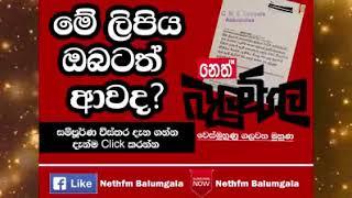Balumgala - මේ ලිපිය ඔබටත් ආවාද? - 25th August 2017