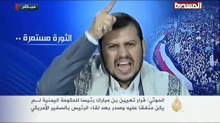أسباب انتقاد الحوثيين لقرار تعيين بن مبارك
