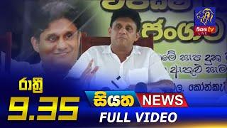 Siyatha News | 09.35 PM |17 -01- 2021