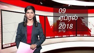 BBC Tamil TV News Bulletin 09/04/18 பிபிசி தமிழ் தொலைக்காட்சி செய்தியறிக்கை 09/04/18