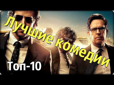 Лучшие комедии [Топ-10 лучших комедий от КиноОрех]