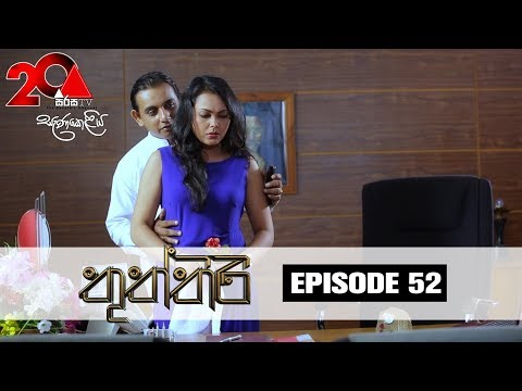 Thuththiri | Episode 52 | Sirasa TV 23rd August 2018 [HD]