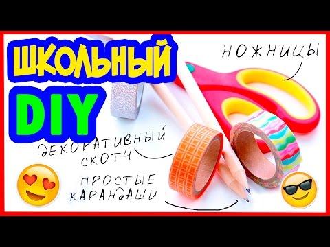 DIY Back To School ШКОЛЬНЫЕ ПРИНАДЛЕЖНОСТИ 6 ЛЕГКИХ DIY ДЛЯ ШКОЛЫ на русском