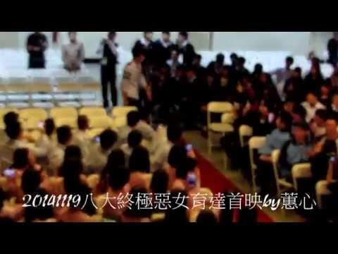 20141119八大終極惡女育達校園首映part1演員進場