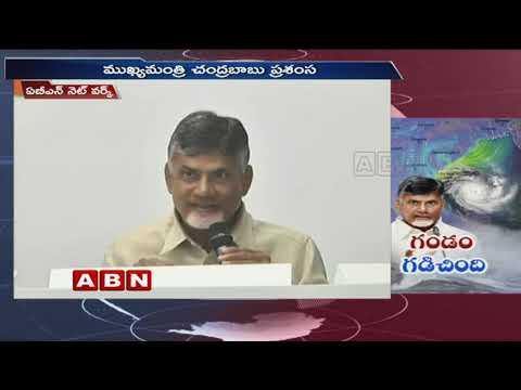 CM Chandrababu Naidu Appreciates officials, Review over Pethai Cyclone | ABN Telugu