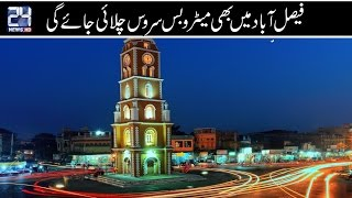 Good News for Residents of Faisalabad