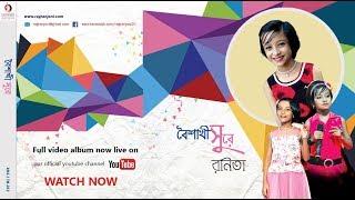 Natun Alor Shurey || the Bengali song by Ranita from the album 'Baisakhi Sure'