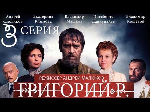 Григорий Р.  - 3 серия  / 2014 / Сериал / HD 1080p