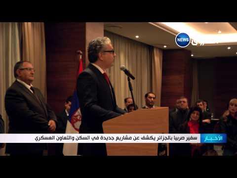 la fête nationale de la  Serbie avec l' Ambassadeur  de Serbie Miroslav ŠESTOVIĆ
