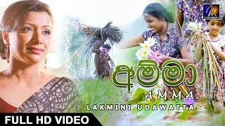 Amma - Lakmini Udawatta