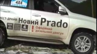 Тест драйв Toyota Land Cruiser Prado