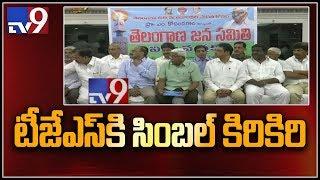 Poll Telangana : టీజేఎస్ కి సింబల్ సమస్య