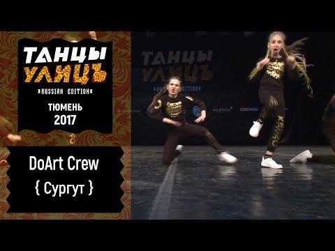 DoArt Crew   Street show   JUNIOR   #танцыулиц2017