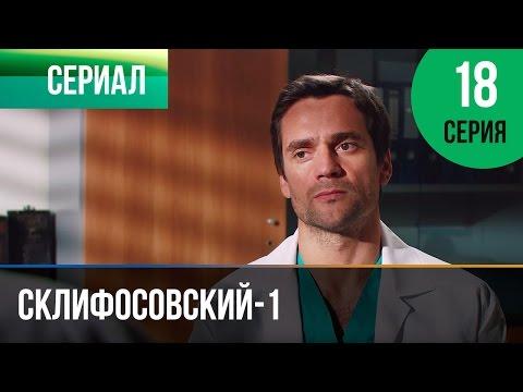 Склифосовский 1 сезон 18 серия - Склиф - Мелодрама | Фильмы и сериалы - Русские мелодрамы