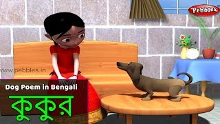 Dog Song in Bengali | Bengali Rhymes For Children | Baby Rhymes Bengali | Bangla Kids Songs