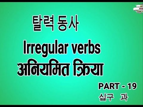 Basic Korean class part - 19 in Nepali