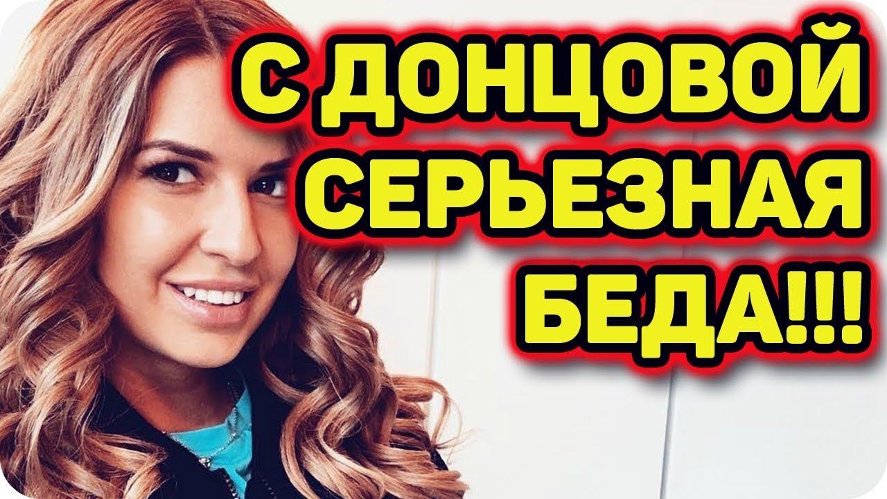 ДОМ 2 НОВОСТИ раньше эфира! (3.03.2018) 3 марта 2018.