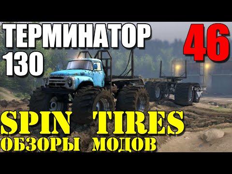 Моды в Spin Tires 2014 | ТЕРМИНАТОР 130! Лучший мод! #46