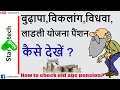 How to check status of old age pension, disability,widow and Ladli pension. [Star Hindi Tech]
