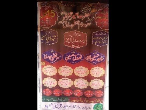 Live Majlis e Aza 15 Shawal 2019 Imam Bargah Mayee Hajan Sahiba Sheikhupura (www.baabeaza.com)