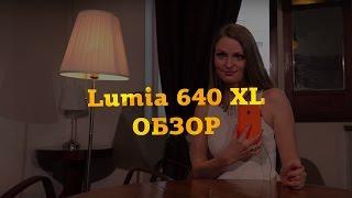 Обзор Mirosoft Lumia 640 XL от Buyon.ru