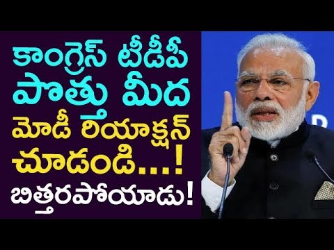 See Modi Reaction On Congress-TDP Alliance... ! | Taja30