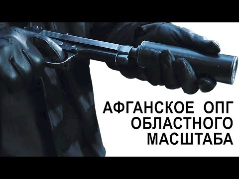 АФГАНСКОЕ ОПГ ОБЛАСТНОГО МАСШТАБА | Аналитика Юга России