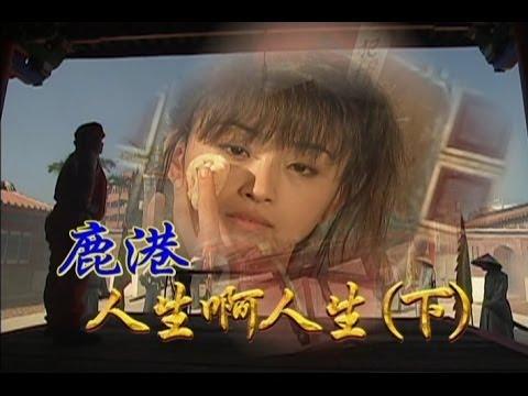 台劇-台灣奇案-鹿港人生啊人生