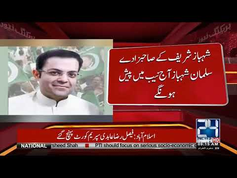 NAB Summons Shahbaz Sharif's Son Salman Today | 24 News HD