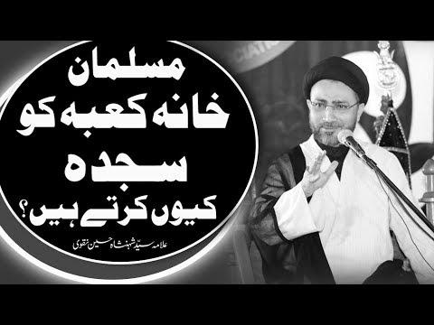 مسلمان خانہ کعبہ کو سجد ہ کیوں کرتا ہے؟  | علامہ سید شہنشاہ حسین نقوی