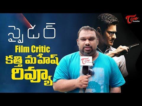 SPYDER Review   Film Critic Mahesh Kathi Review   Mahesh Babu   Rakul Preet