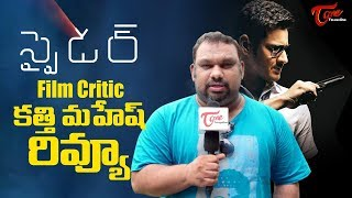 Download SPYDER Review | Film Critic Mahesh Kathi Review | Mahesh Babu | Rakul Preet 3Gp Mp4
