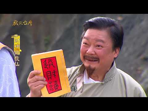 台劇-戲說台灣-財神助散仙-EP 03