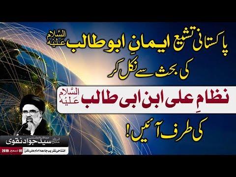 Pakistani Shia Eman e Abu Talib ki behas se nikal kr Nizaam ki taraf Ayein | Syed Jawad Naqvi